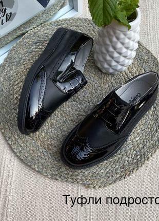 Туфли подросткок