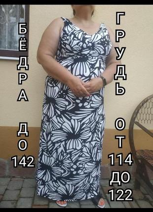 Платье сарафан летнее длинное макси в пол широкое