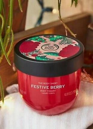 Вкусняшка🧁 ягодный 🍓 йогурт 200 мл the body shop body лимитка, редкость yogurt festive berry