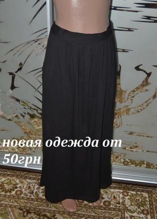 Легкая длинная юбка в пол трикотаж с карманами