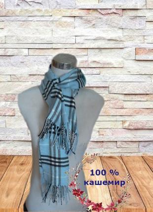 🦄🦄cashmere кашемировый теплый шарф голубой в клетку с бахромой 🦄🦄🦄