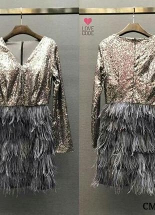 Платье перья паетки пайетки