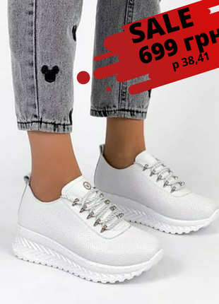 Женские белые кожаные кроссовки, распродажа