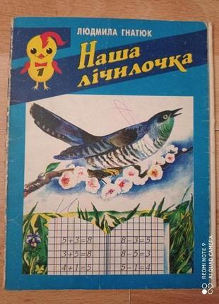 Картонная книжка раскладушка цифры лічилочка
