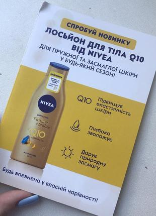 Лосьон для тела для упругости кожи nivea gradual tan firming bronze q10 for tighter firmer skin