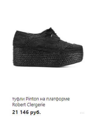 Туфли из рафии robert clergerie
