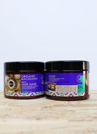 Planeta organica - маска для волосся organic macadamia (органічна продукція)