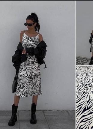 Платье зебра