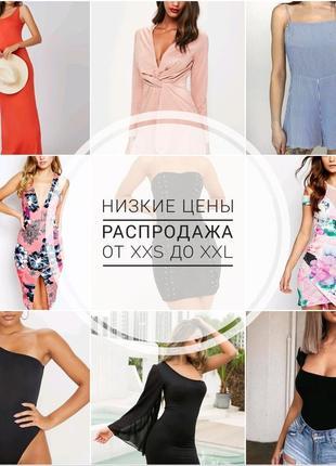Распродажа платье шорты ромпер супер цена боди юбка