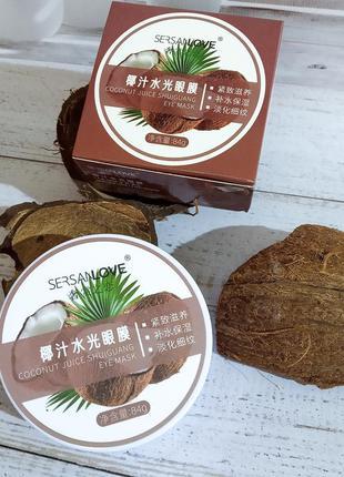 Гидрогелевые патчи для глаз с экстрактом кокоса