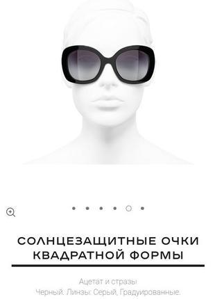 Солнцезащитные очки, окуляри chanel!9 фото