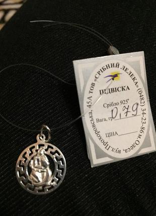 Серебряный кулон (знак водолея)