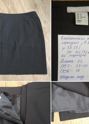 Классическая черная юбка-карандаш h&m, р. 38/8, замеры на фото