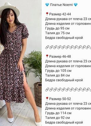 Платье noemi 🥰4 фото