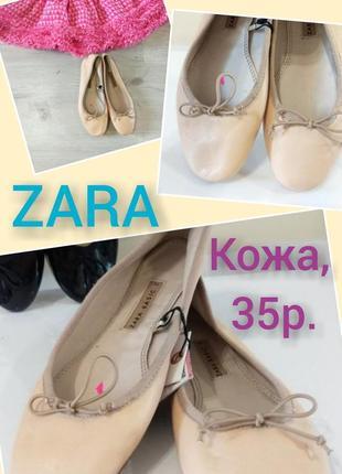 Кожаные балетки. туфли.