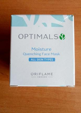Зволожуюча маска для будь-якого типу шкіри optimals