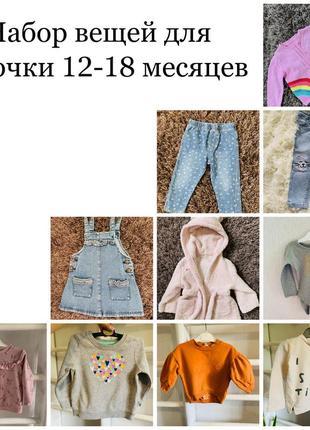 Набор вещей для девочки 12-18 месяцев пакет комплект