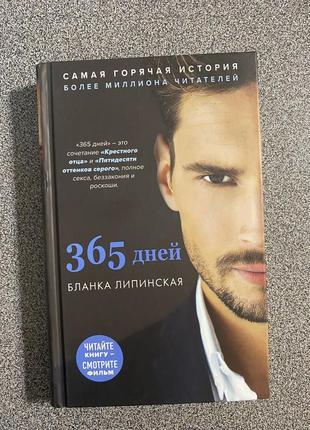 Книга «365 дней» бланка липинская