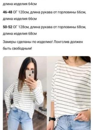 Лонгослив3 фото