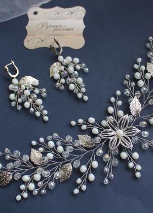Комплект украшений: веточка для волос, сережки, гілочка для волосся, набір прикрас для нареченої