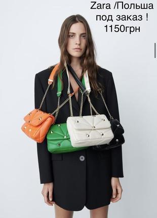 Под заказ! женские сумки zara