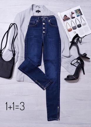 Na-kd базовые джинсы на талию xs высокая посадка узкачи скинни тренд синие темные