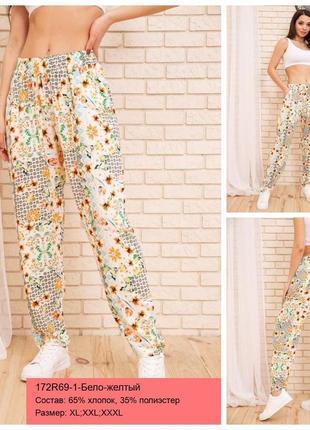 Хлопковые штаны баталы(большие размеры)распродажа