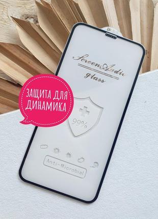 Защитное стекло для айфон  iphone x / xs / 11 pro