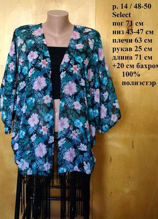 Р 14 / 48-50 стильная изящная накидка кардиган пляжная туника в цветах с бахрамой select