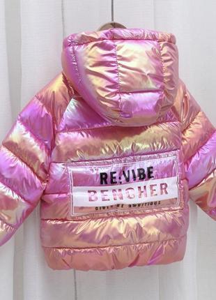 Хит🔥 стильная деми куртка перламутровая