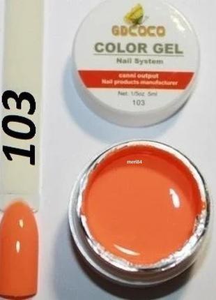 Цветной гель, гель-краска gdcoco 103