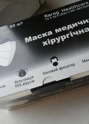 Sale! маски одноразовые