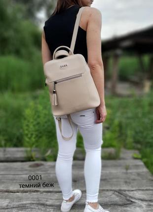 Сумка рюкзак жіноча бежева7 фото