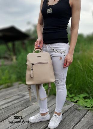 Сумка рюкзак жіноча бежева6 фото