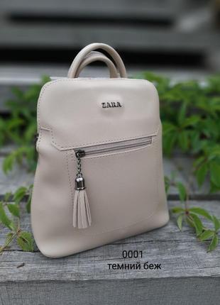 Сумка рюкзак жіноча бежева1 фото