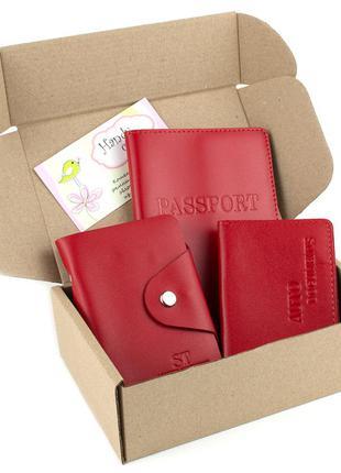 Подарочный набор №2 (красный): обложка на паспорт + обложка на права + картхолдер