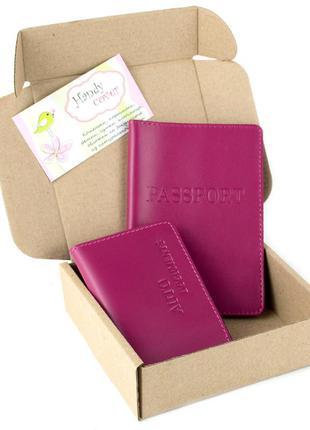 Подарочный набор №4 (малиновый): обложка на паспорт + обложка на права