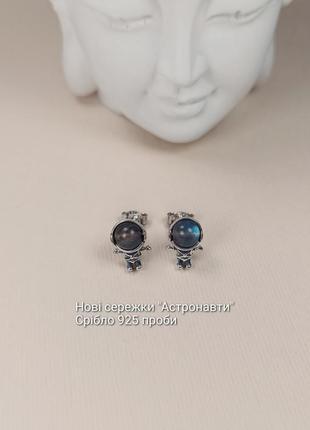 Срібні сережки астронавти пусети серьги серебряные пусеты астронавты серебро 925