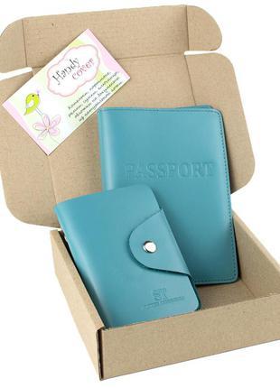 Подарочный набор №6 (голубой): обложка на паспорт + картхолдер