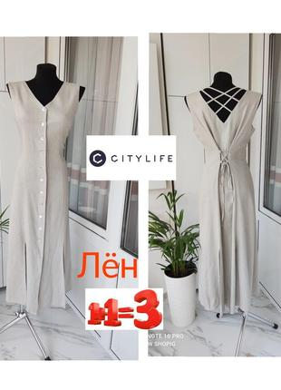 Citylife летнее льняное платье на пуговицах