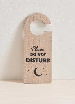Дверная вешалка фирменная табличка деревянный декор на дверь - просьба не беспокоить