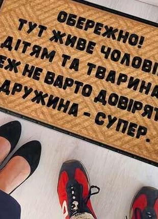 Придверный коврик с оригинальным принтом