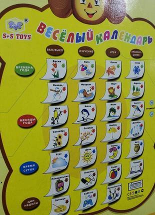 Плакат развивающий веселый календарь
