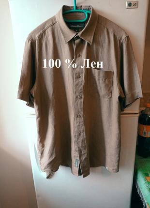 Оригинальная льняная мужская  рубашка от «eddi bauer»