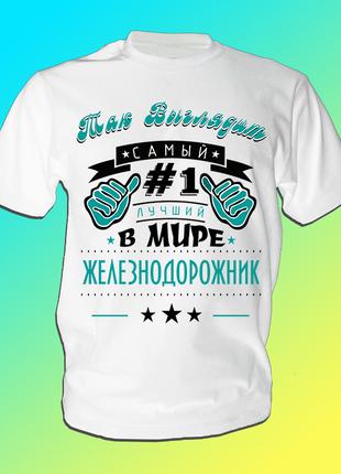 """Мужская футболка с принтом """"так выглядит самый лучший в мире железнодорожник"""" push it"""