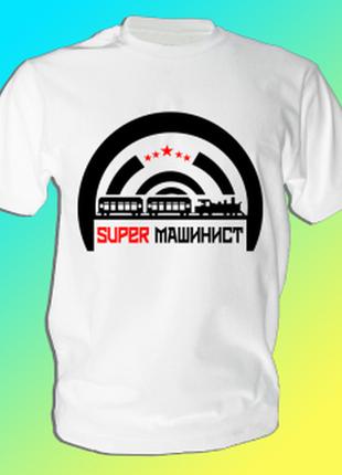 """Мужская футболка с принтом """"super машинист"""" push it"""