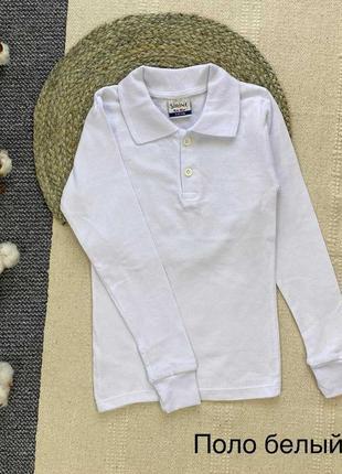 Детский белый поло кофта с длинным рукавом турция