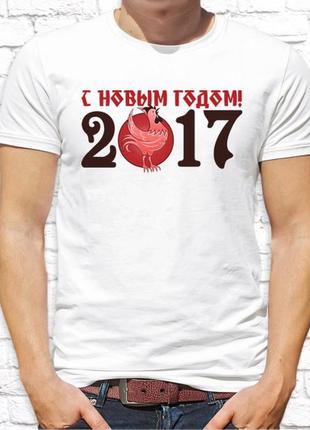 Футболка мужская новогодняя с новым годом! нг_50