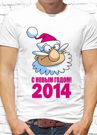 Футболка мужская новогодняя дед мороз с новым годом!!! нг_92