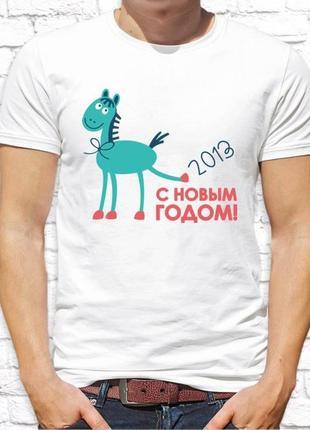 Футболка мужская новогодняя с новым годом!!! нг_97